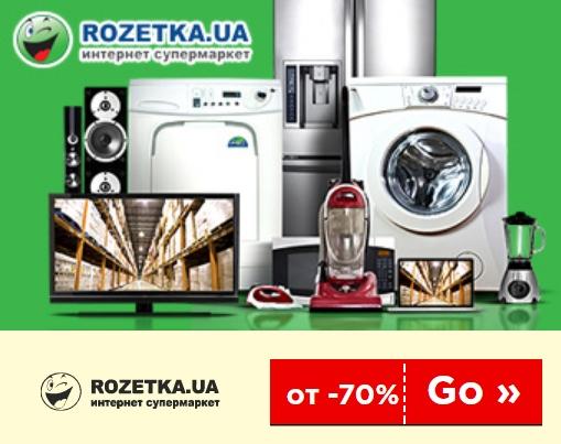 Самые большие скидки на сайте Rozetka в эту Черную пятницу!