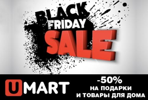 Черная пятница на UMART: МЕГА скидки на лучшие товары для дома и подарки