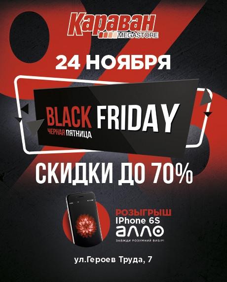 Черная пятница в ТРЦ Караван: скидки, акции и призы!