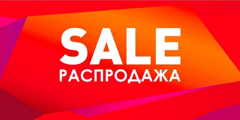 Распродажа в магазинах КОСМО: скидка 50% на большой ассортимент товаров