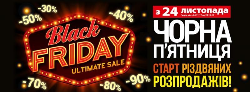 Распродажа в ТРЦ Дафи - Черная пятница 2017 со скидками до 90%