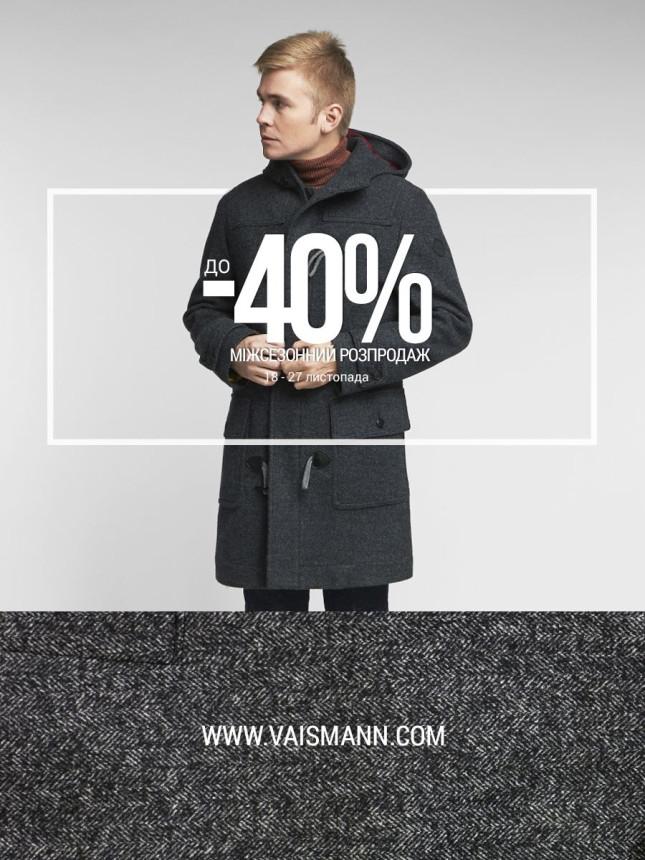 76325a4ca9a9de2 Черная пятница в магазине мужской одежды Vaismann ТРЦ Lavina Mall! 40%  скидка