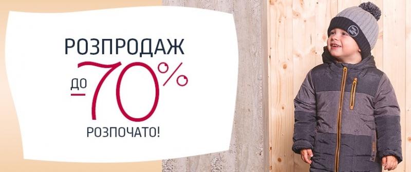 Распродажа в Coccodrillo: скидки на детскую одежду и обувь до 70%!