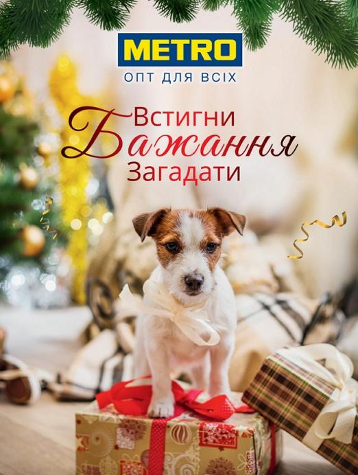 Предновогодняя распродажа в МЕТРО Украина уже началась!