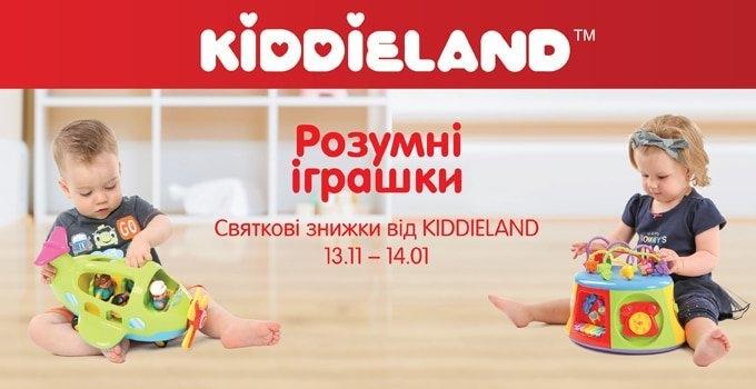 Скидка 22% на умные игрушки для малышей Kiddieland!