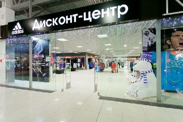 Скидка 40% в новом магазине Adidas Дисконт Центр! купить со скидкой ... c8b2e7d8e49f5