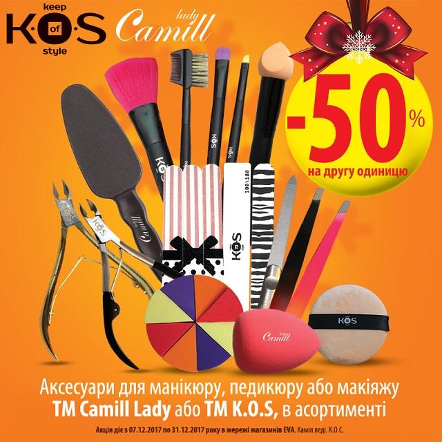 Скидка на аксессуары для макияжа и маникюра Camil Lady и K.O.S 399706ead8738