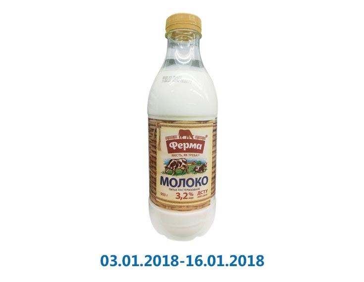 Молоко 3,2% ТМ «Ферма» - 900 г