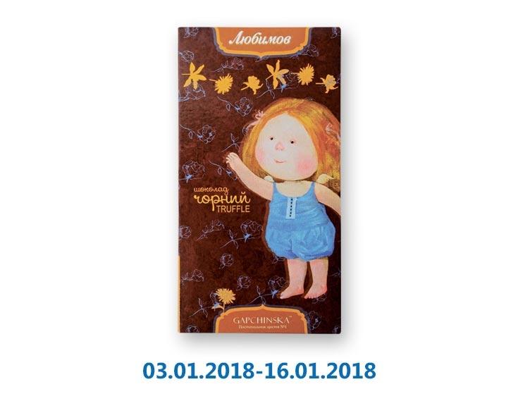Шоколад чёрный с трюфельной начинкой ТМ «Любимов»