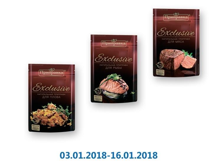 Приправа Exclusive к мясу / к плову / к рыбе ТМ «Приправка» - 50 г/40 г/45 г