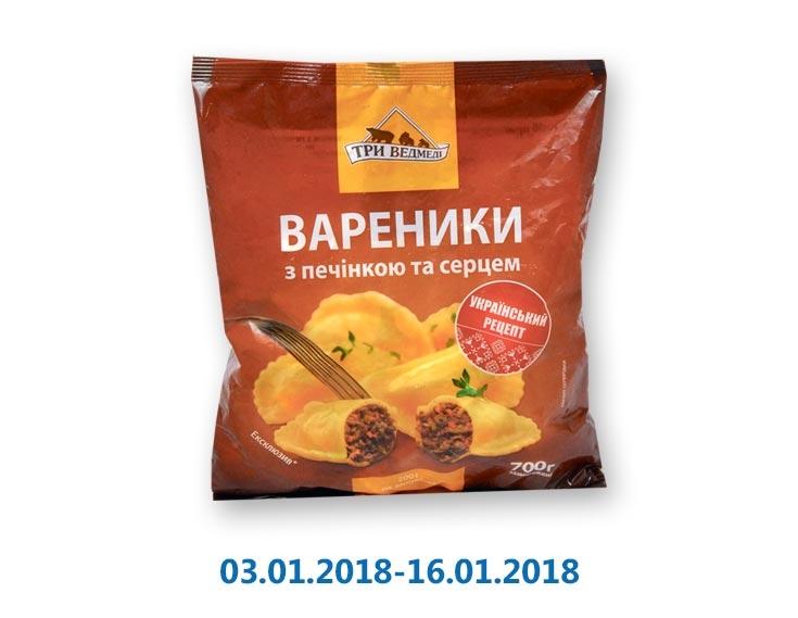 Вареники с печенью и сердцем ТМ «Три Ведмеді» - 0,7 кг