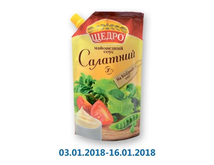 Майонезный соус Салатный 30% ТМ «Щедро» - 350 г