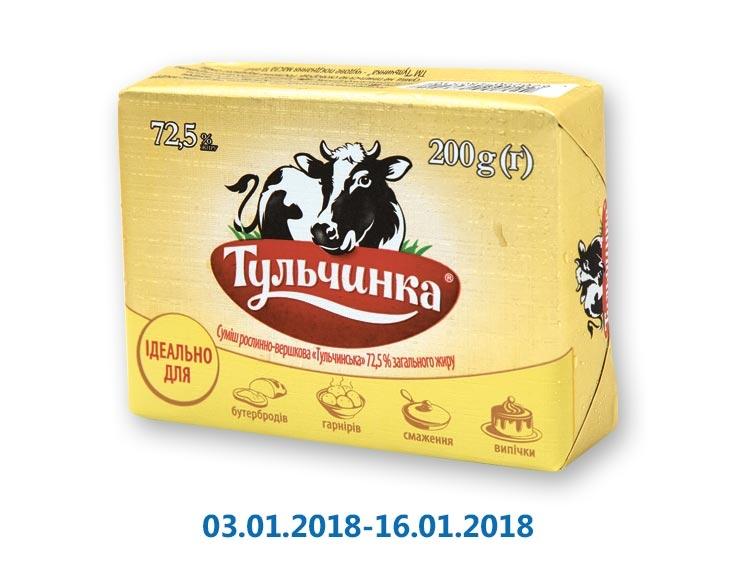 Смесь Тульчинская растительно-сливочная несолёная 72,5% ТМ «Тульчинка» - 200 г