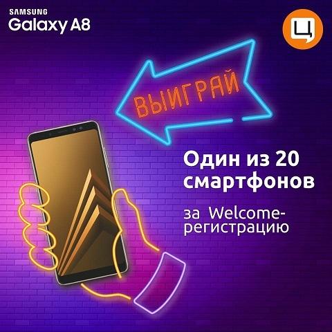 Розыгрыш 20 Samsung Galaxy A8 среди участников Цитрус Клуба!