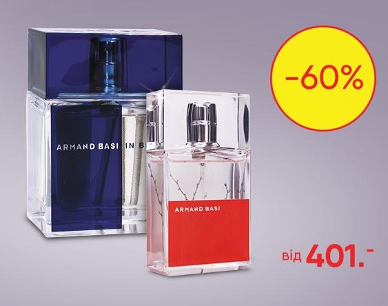 Скидка на мужскую и женскую парфюмерию Armand Basi