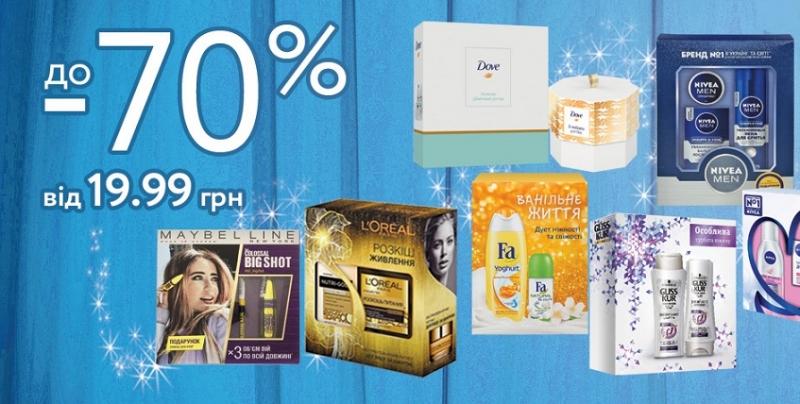 Подарочные наборы косметики со скидкой 70% в магазинах ПроСтор!