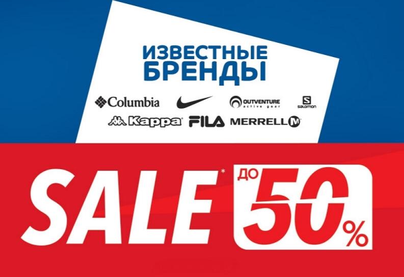 Распродажа в Спортмастер: скидка 50% на куртки, толстовки, шапки и обувь