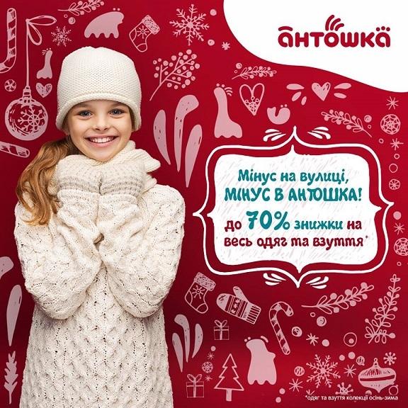 Скидки в Антошке на теплую одежду и обувь для детей!