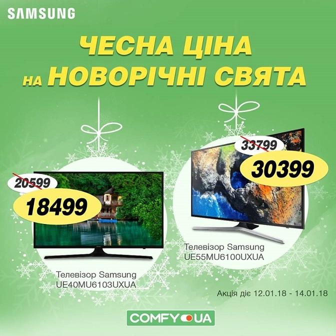 Супер скидки на телевизоры Samsung!
