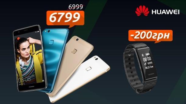 Супер цена на смартфон Huawei P10 lite + скидка на фитнес-трекер в подарок!