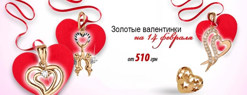 Подарок ко Дню Святого Валентина - золотая подвеска от 510 грн ... 2b6783fb8fecd