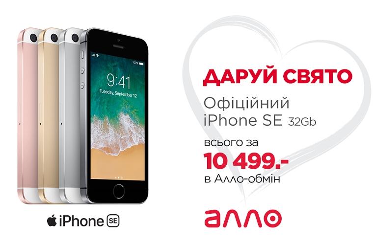 Лучшая цена на iPhone SE ко Дню Святого Валентина! купить со скидкой ... a139affae7f79