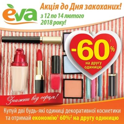 Декоративная косметика со скидкой 60% в Еве к 14 февраля! a85697e762356