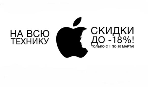 d167a0913 Распродажа к 8 Марта техники Apple - скидка 18% на любимые гаджеты ...
