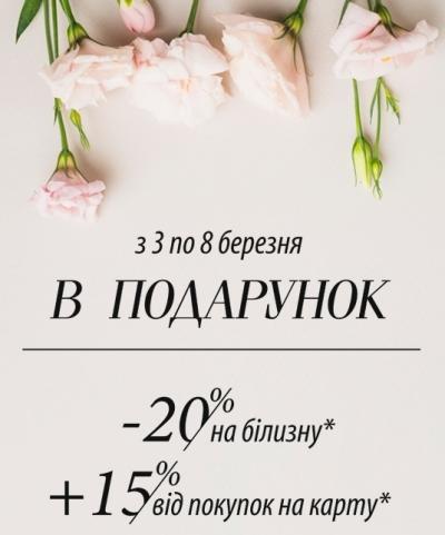Акция к 8 Марта в магазине женского белья и одежды Anabel Arto. 20% скидка 4de3fe9ba3e3f