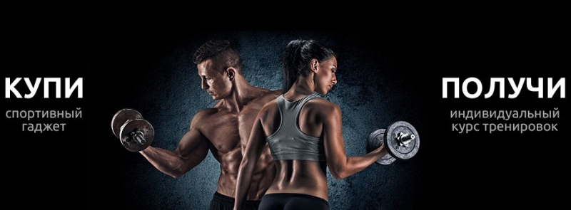 Розыгрыш абонемента CrossFit Banda среди покупателей магазина Цитрус