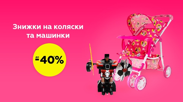 Скидки до -40% на коляски для кукол Disney и машины MZ