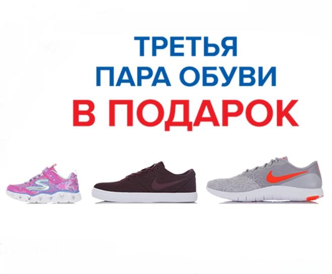 2cdd516f651457 Акция 1+1=3 на обувь в магазинах СпортМастер! купить со скидкой ...