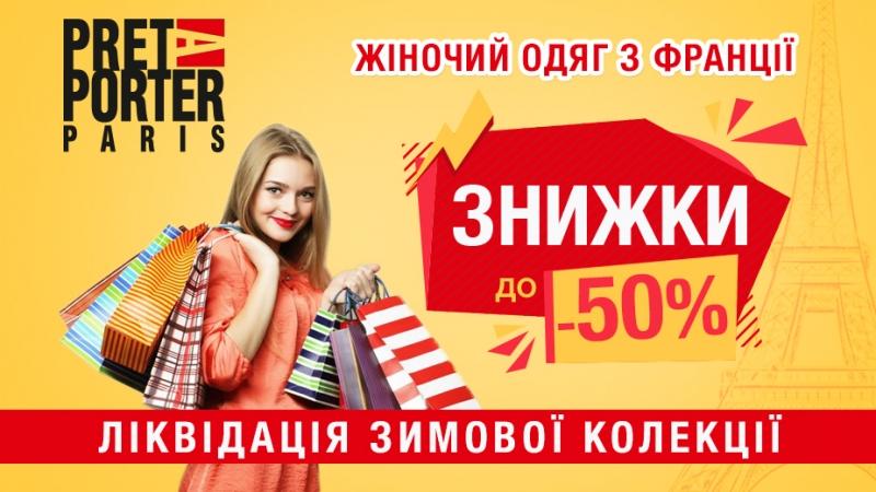 6c76fdd1d43e Распродажа женской одежды французских брендов в ТЦ Космополит ...