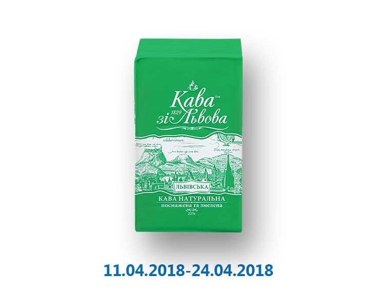Кофе «Львовский», натуральный Жареный и смолотый ТМ «Кава зі Львова» - 225 г