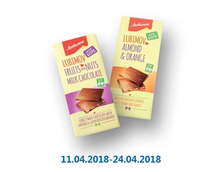 Шоколад молочный с лесными орехами и изюмом/ с миндалем, карамелью и апельсиновой цедрой ТМ «Любимов» - 85 г
