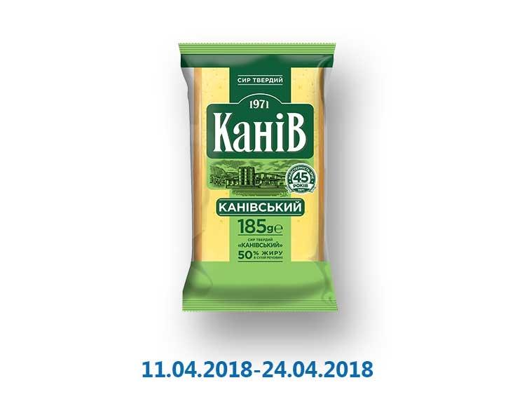 Сыр твёрдый Каневский, 50% ТМ «Канів 1971» - 185 г