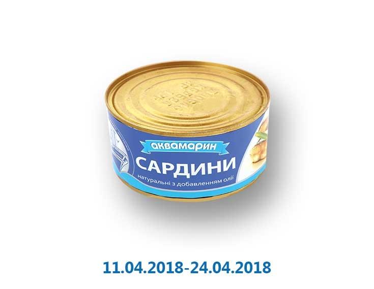 Консервы Сардины натуральные с добавлением масла ТМ «Аквамарин» - 230 г