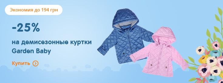 -25% на демисезонные куртки Garden Baby