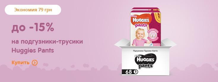 До -15% на подгузники-трусики Huggies Pants