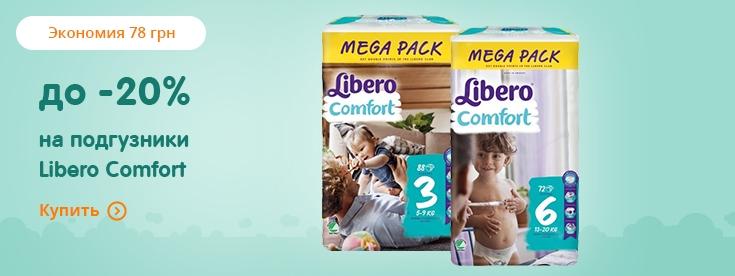 До -20% на подгузники Libero Comfort