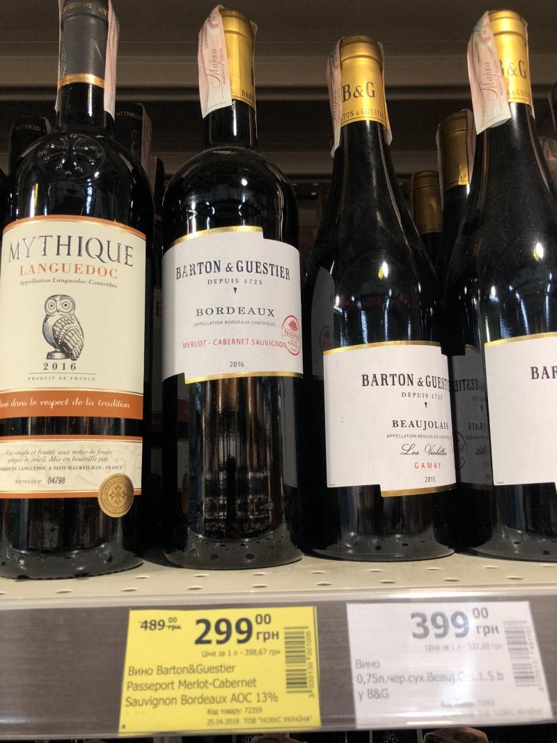 Французское вино Barton & Guestier Bordeaux по низкой цене к