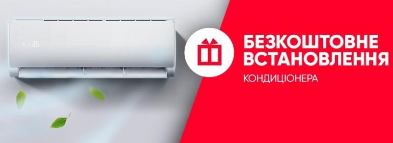 Эльдорадо установка кондиционера бесплатно установка кондиционера добрянка