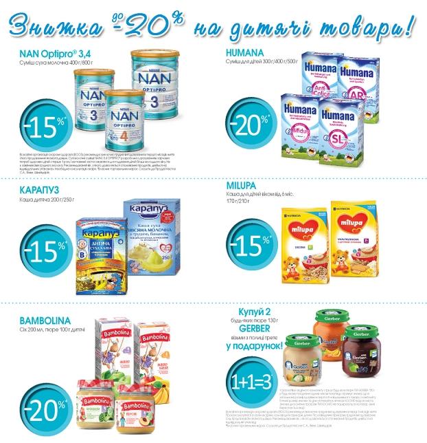 Детские питание со скидкой до 20% в аптеках КОСМО