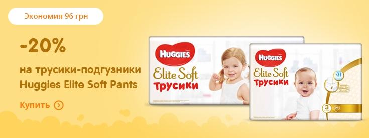 Скидка -20% на трусики-подгузники Huggies Elite Soft Pants