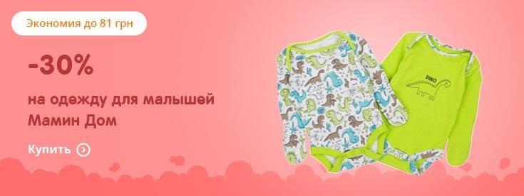 Скидки -30% на одежду для малышей Мамин Дом