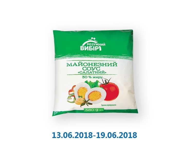 Майонезный соус «Салатный», 30% ТМ «Розумний вибір» - 380 г
