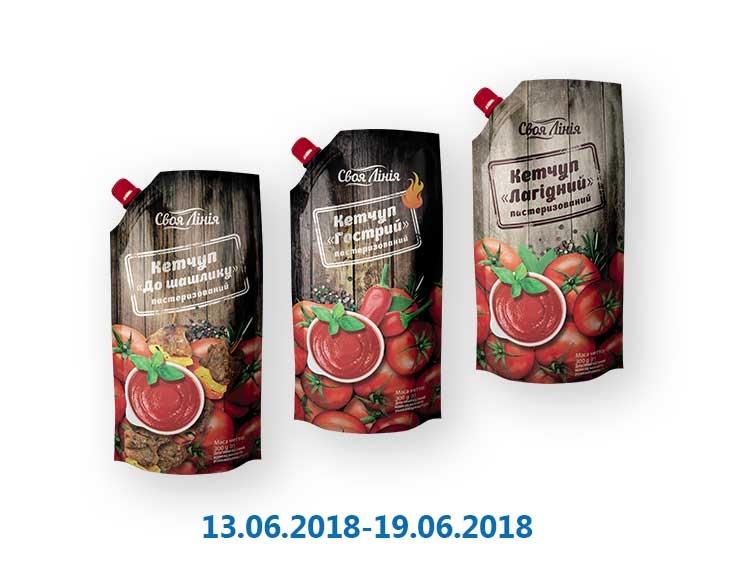 Кетчуп «К шашлику»/«Нежный»/ «Острый», пастеризованный ТМ «Своя Лінія» - 300 г