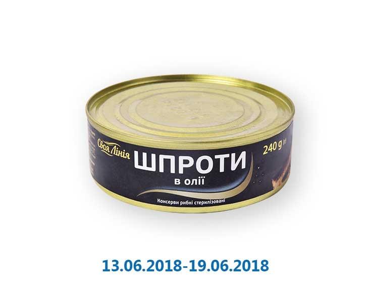 Консервы Шпроты в масле ТМ «Своя лінія» - 240 г