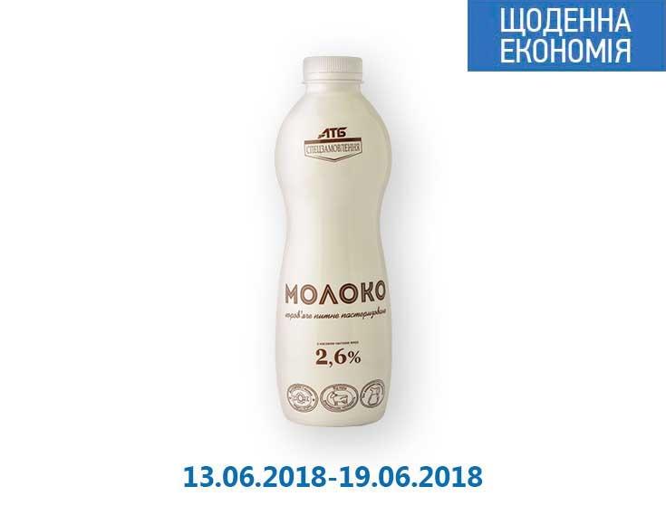 Молоко пастеризованное, 2,6% ТМ «АТБ Спецзамовлення», 900 г