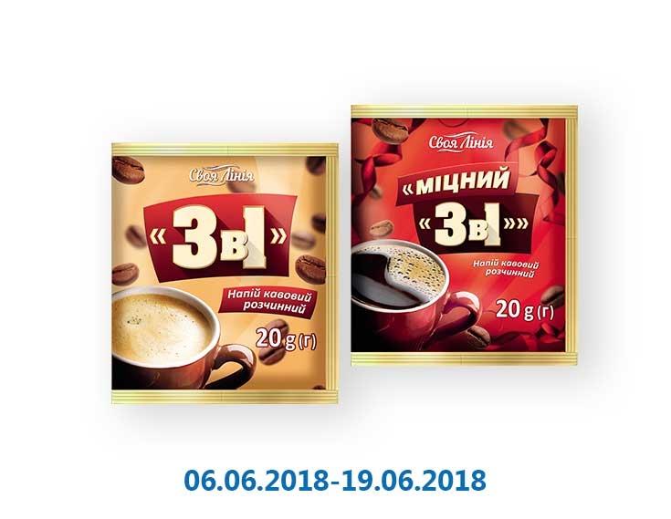 Напиток кофейный 3 в 1, растворимый/ крепкий растворимый ТМ «Своя Лінія» - 20 г